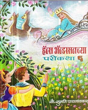Hans Andersen Chya Parikatha (Bhag 6)