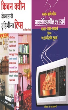Kitchen Queen Honyasathi Gruhanina Tips + Microwavemadhil 75 Padarth