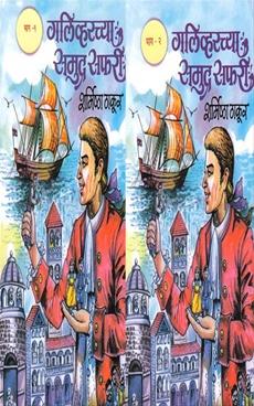 Galivarchya Samudrasafari Bhag 1 V 2