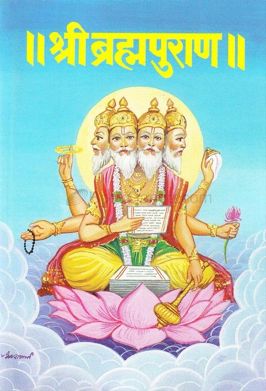 श्री ब्रह्मपुराण