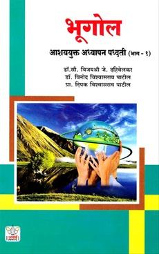 Bhugol - Ashayayukt Adhyapan Paddhati