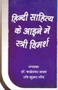 हिंदी साहित्य के आईने में स्त्री विमर्श