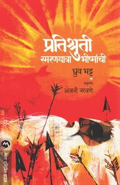 Pratishruti : Smaranyatra Bhishmanchi