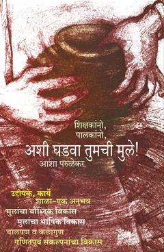 Shikshakanno, Paalkanno - Ashi Ghadava Tumchi Mule!