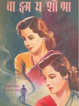 वाङ्मय शोभा ( सप्टेंबर १९५० )