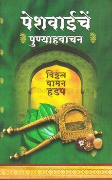 Peshwainche Punyahavachan (Bhag 1)