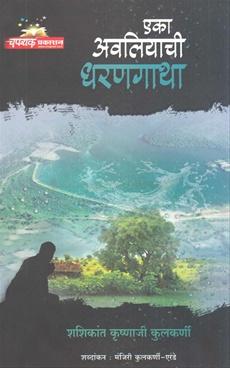 Eka Avaliyachi Dharangatha