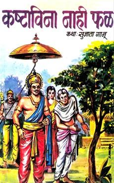 Kashtavina Nahi Phal