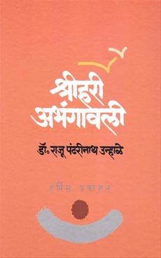 Shrihari Abhangavali