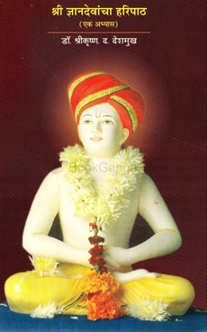 Shri Dnyandevancha Haripath