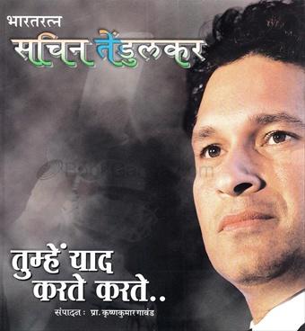 Bharatratna Sachin Tendulkar