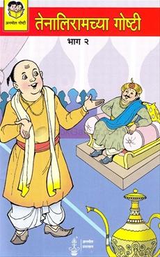 Tenaliramachya Gosti Bhag 2