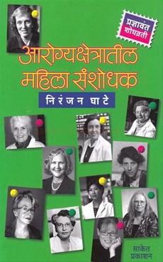 Arogyakshetratil Mahila Sanshodhak