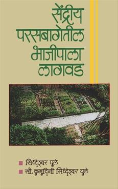 Sendriya Parasbagetil Bhajipala Lagvad