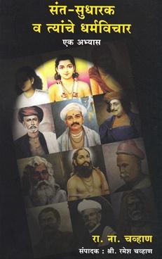 Sant Sudharak V Tyanche Dharmvichar : Ek Abhyas