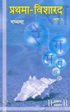 Prathama Visharad Bhag 2 (Madhyma) Hindi