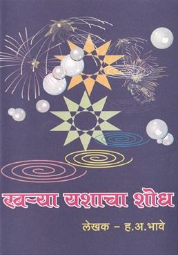 Kharya Yashacha Shodh