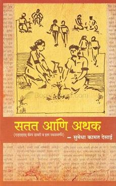 Satat Ani Athak + Suryaprakash Ani Samudra