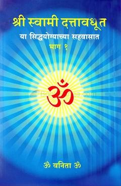 Shree Swami Dattavadhut Ya Siddhayogyachya Sahavasat Bhag-1