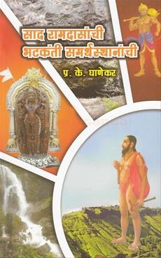 Sad Ramdasanchi Bhatkanti Samarthasthananchi