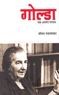 Golda Ek Ashant Vadal