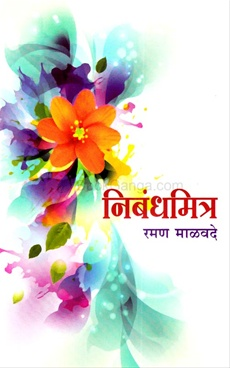 Nibandhamitra