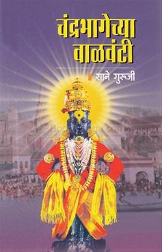 Chandrabhagechya Valavanti