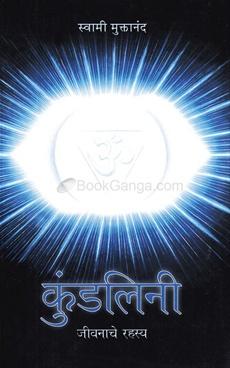 Kundalini Jivanache Rahasya