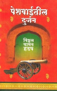 Peshawaitil Durjan (Bhag 8)
