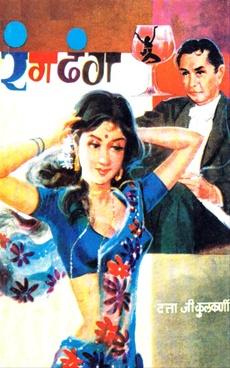 Rangdhang