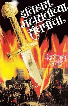 Itihas Mahasattanchya Sangharshacha