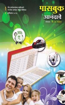 Passbook Anandache 2016