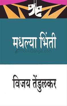 Madhalya Bhinti