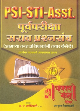 PSI-STI - Asst. Purvapariksha Sarav Prashnasanch