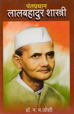 Pantapradhan Lalbahadur Shastri