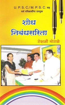 Shodh Nibandhsarita