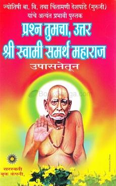 Prashna Tumacha, Uttar Shri Swami Samarth Maharaj