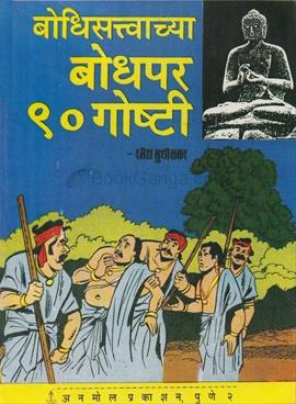 Bodhisattvachya Bodhpar 90 Goshti