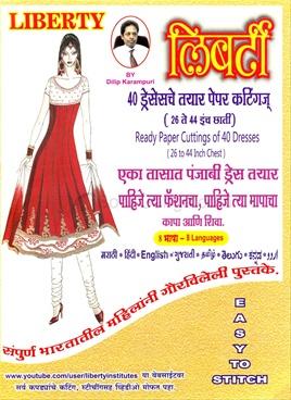 Liberty 40 Dresses Tayar Paper Cuttings