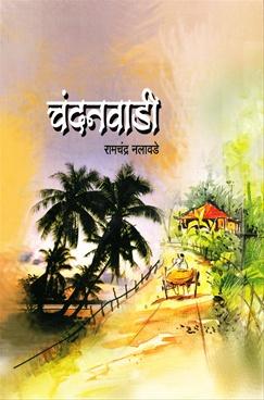Chandanwadi