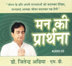Mann Ki Prarthana (CD)