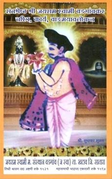 Santshreshta Shri Jayram Swami Vadganvkar Charitra Karya Vadmayalokan