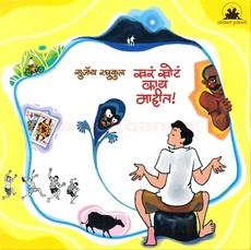 Khar Khot Kay Mahit