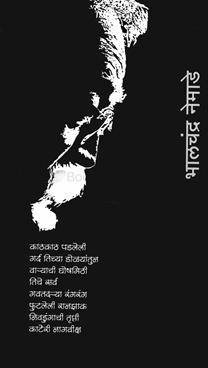 Bhalchandra Nemade Yanchya Kavitecha Poster