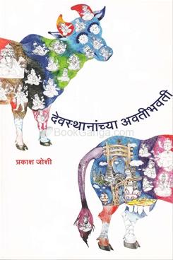 Devsthananchya Avatibhavati
