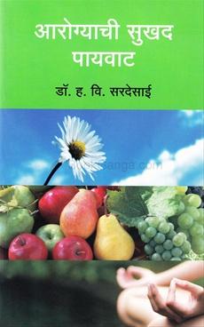 Aarogyachi Sukhad Payavat