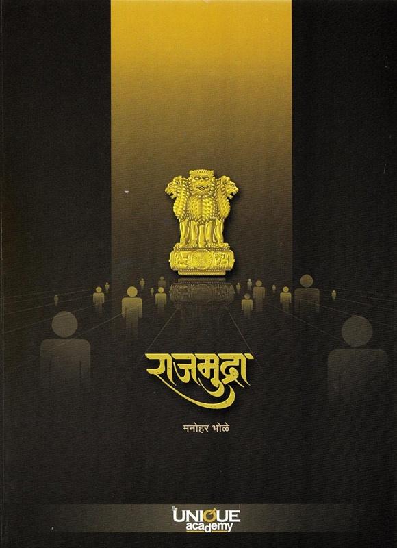 राजमुद्रा
