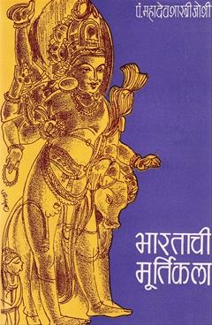 Bhartachi Murtikala