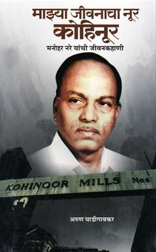 Mazya Jivanacha Noor Kohinoor