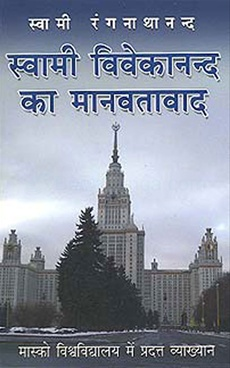 Swami Vivekananda Ka Manavtavad